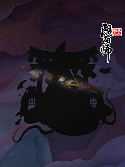 阴阳师神秘BOSS