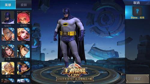 王者荣耀蝙蝠侠