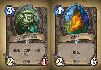 炉石传说合成兽