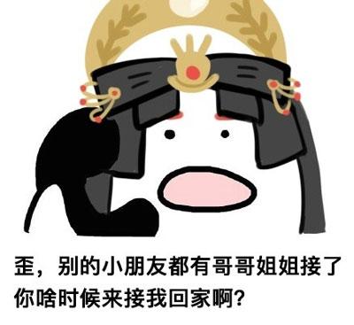 阴阳师表情包