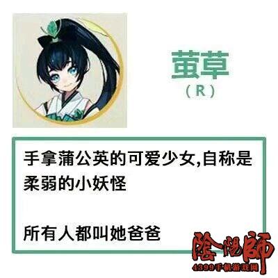 阴阳师萤草