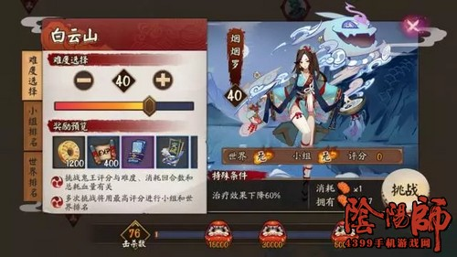 阴阳师地域鬼王