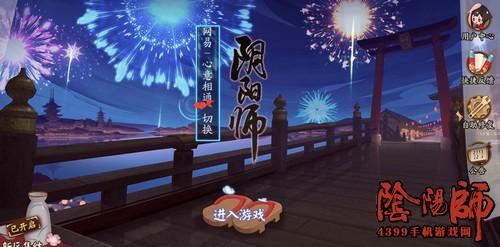 阴阳师夏日祭