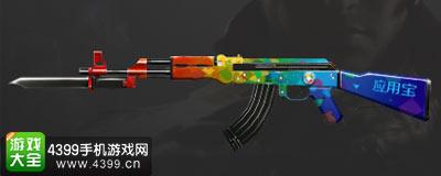 CF手游AK47应用宝