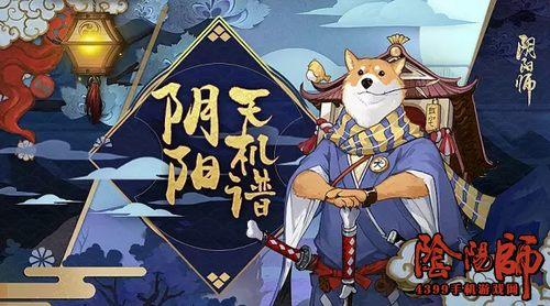 阴阳师犬神