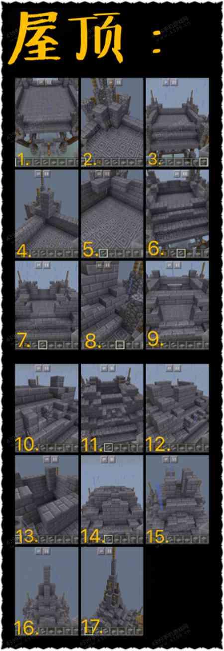 我的世界中世纪钟塔教程 手机版1.1中世纪教程