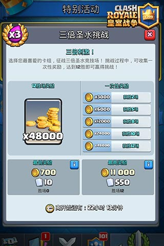 皇室战争金币