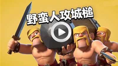 部落冲突部落冲突5周年:野蛮人攻城槌