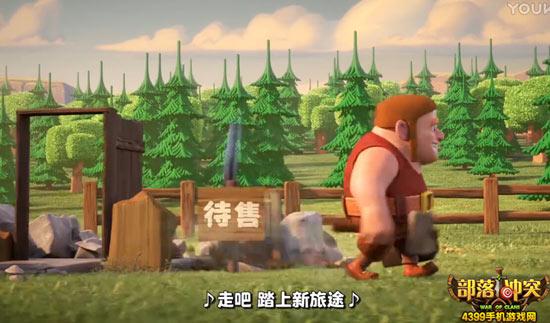 部落冲突5周年宣传视频:再见,建筑工人