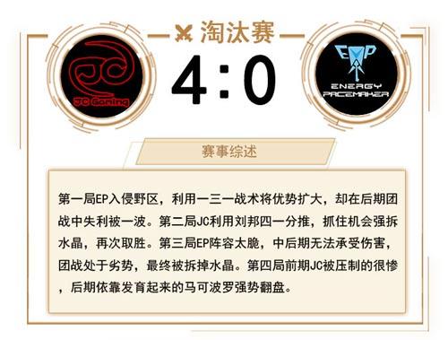 王者荣耀冠军杯JC4:0完胜EP晋级四强