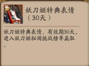 阴阳师妖刀姬副本竞速