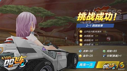 QQ飞车手游剧情模式怎么玩5