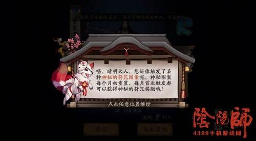 阴阳师8月神秘图案