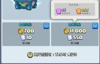 皇室战争结算奖励