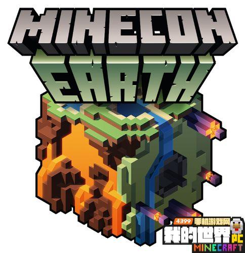 我的世界Minecon