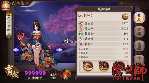 阴阳师妖刀姬