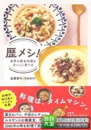 日本历史料理书籍意外大卖,原因竟然是因为这款手游?