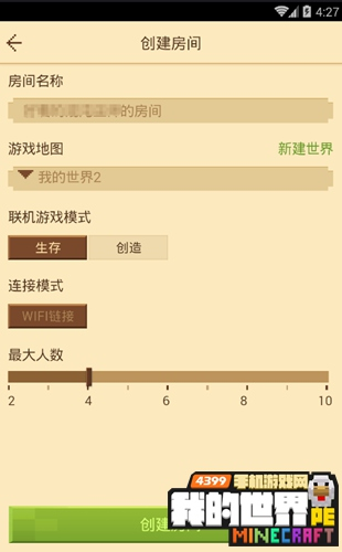 我的世界中国版怎么联机 手机版中国版联机方法