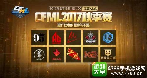 CFML2017秋季赛即将开战 揭幕之战谁将先拔