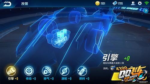 QQ飞车手游赛车怎么改装——引擎