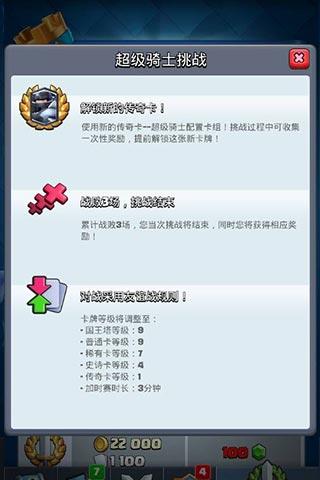 皇室战争选卡挑战规则