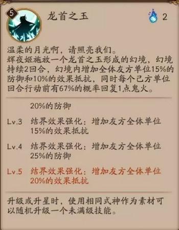 阴阳师辉夜姬技能