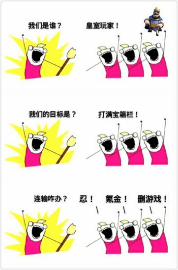 皇室战争漫画6
