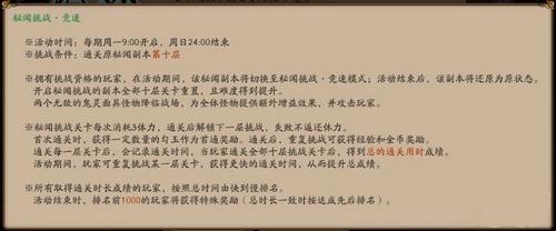 阴阳师红叶竞速副本