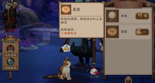 阴阳师小动物