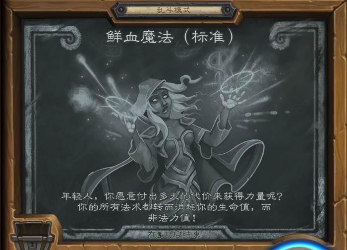 炉石传说鲜血魔法卡组