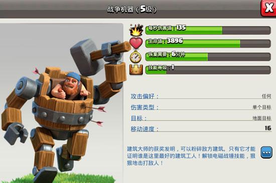 部落冲突玩家建议:钟楼12小时1次,英雄技能自动