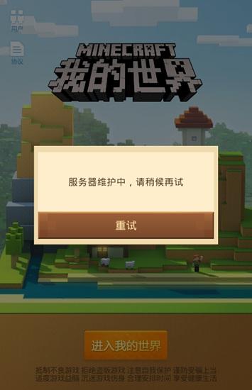 我的世界中国版为什么进不去 中国版手机不去