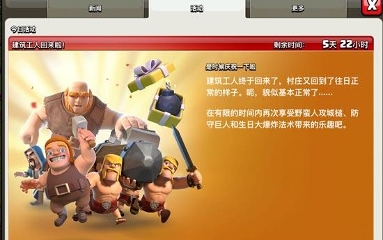 部落冲突建筑工人回归!生日大爆炸与野蛮人攻城槌最后的疯狂