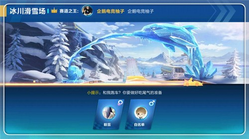 QQ飞车手游冰川滑雪场解析 冰川滑雪场跑法技巧攻略1