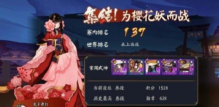 阴阳师樱花妖