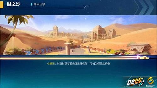 QQ飞车手游时之沙赛道解析 时之沙跑法技巧攻略1