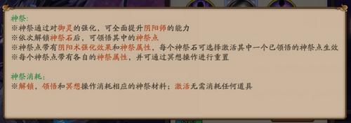 阴阳师神祭