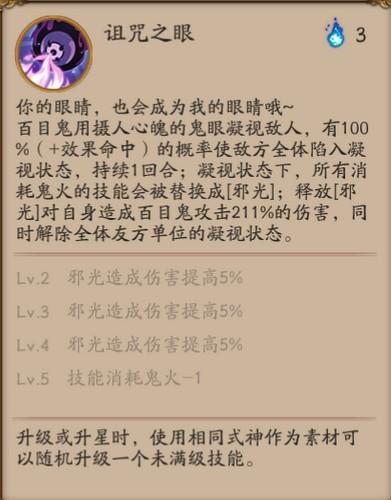 阴阳师百目鬼技能