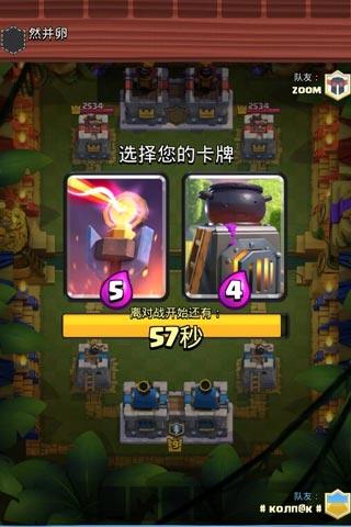 皇室战争2v2选卡