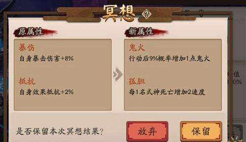 阴阳师神祭冥想