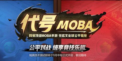 代号MOBO预约