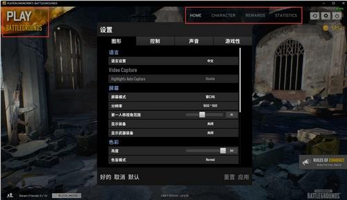 绝地求生大逃杀中文