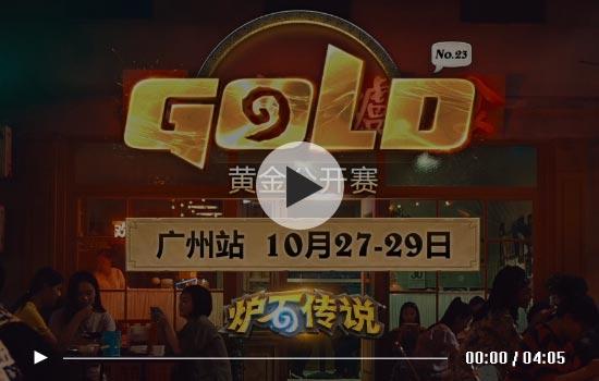 炉石传说广州站视频