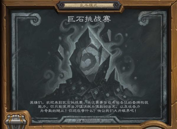 炉石传说巨石挑战赛
