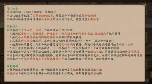 阴阳师追忆绘卷