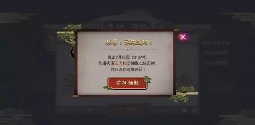 阴阳师新区