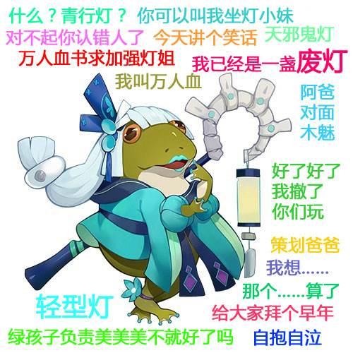 阴阳师青行灯