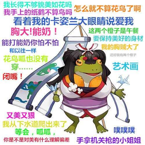 阴阳师花鸟卷