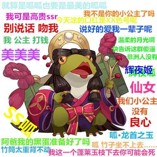 阴阳师辉夜姬
