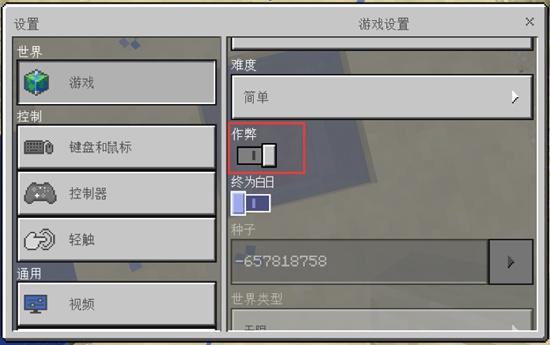 我的世界手游坐标 网易中国版坐标怎么看